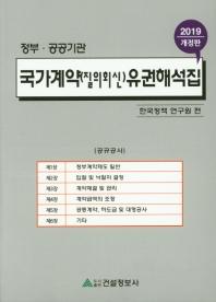 국가계약(질의회신) 유권해석집(2019)(개정판)