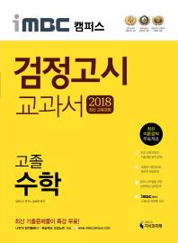 수학 고졸 검정고시 교과서(2018)(iMBC 캠퍼스)