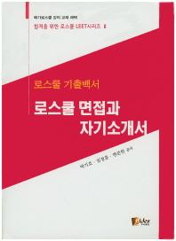 로스쿨 기출백서: 로스쿨 면접과 자기소개서(합격을 위한 로스쿨 LEET시리즈 2)