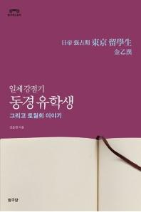 일제 강점기 동경 유학생 그리고 토월회 이야기