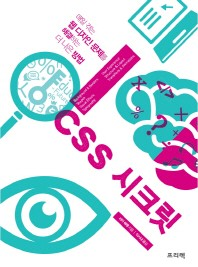 CSS 시크릿