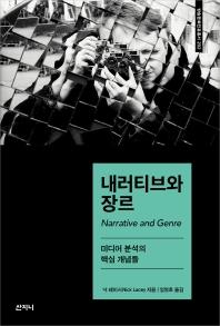 내러티브와 장르(방송문화진흥총서 202)