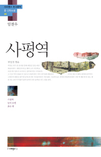 사평역(사피엔스 한국문학 중 단편소설 20)
