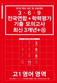 고등 영어영역 고1 369 전국연합 학력평가 기출 모의고사 최신 3개년+@(2018)(8절)