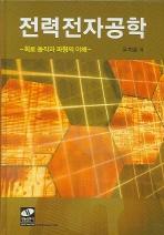 전력전자공학(CD1장포함)(양장본 HardCover)