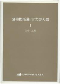 장서각소장고문서대관. 1