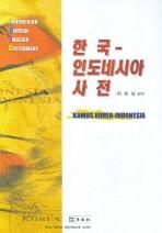 한국 인도네시아 사전(개정판 2판)
