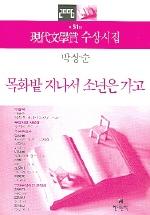 목화밭 지나서 소년은 가고(2006 제51회 현대문학상 수상시집)