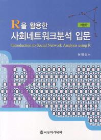 사회네트워크분석 입문(R을 활용한)(개정판)