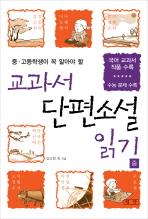 교과서 단편소설 읽기(중)(중 고등학생이 꼭 알아야 할)
