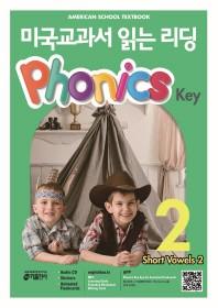 미국교과서 읽는 리딩 Phonics Key. 2