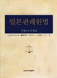 일본판례헌법. 3/E(양장본 HardCover)