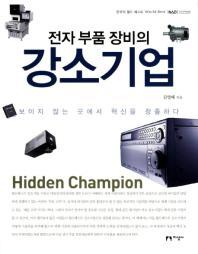 전자 부품 장비의 강소기업(한국의 월드 베스트)