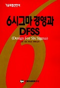 6시그마 경영과 DFSS