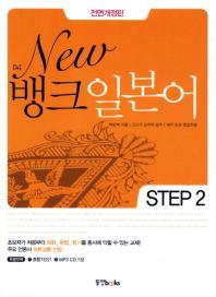 뱅크 일본어 Step. 2(New)(개정판)(CD1장포함)