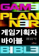 게임기획자 바이블(GAME PLANNER BIBLE)