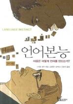 언어본능 // 사용감 없음