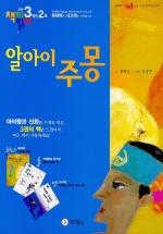 책끼읽끼(3학년2호):알아이주몽