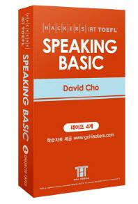 HACKERS TOEFL SPEAKING BASIC(iBT)(TAPE 4개)