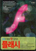 플래시(CD1장포함)