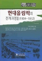 현대올림픽의 전개과정. 2 : 1904-1912