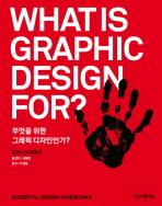 무엇을 위한 그래픽 디자인인가