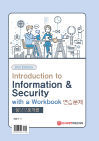 Introduction to Information security with a Workbook(정보보호개론)(2판)(전2권)