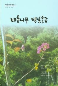 배롱나무 백일홍꽃(다향정원시선 4)