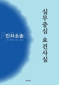실무중심 요건사실 -민사소송-(2판)