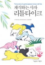 채식하는 사자 리틀타이크(반양장)
