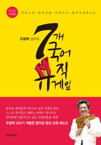 7개 국어 뮤직게임(박자감 특별편)