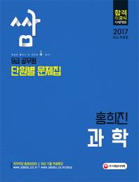 홍희진 과학 9급 공무원 단원별 문제집(2017)(쌈)(개정판 2판)