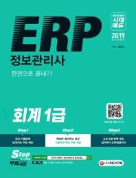 ERP정보관리사 회계 1급 한권으로 끝내기(2019)