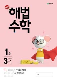 초등 수학 3-1(1호)(2020)(해법)