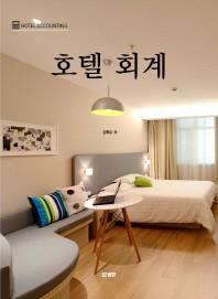 호텔 회계