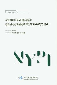 지역사회 네트워크를 활용한 청소년 성장지원 정책 추진체계 구축방안 연구. 1(연구보고 19-R13)