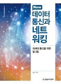 데이터통신과 네트워킹(New)