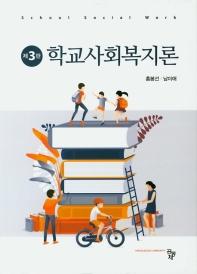 학교사회복지론(3판)(양장본 HardCover)
