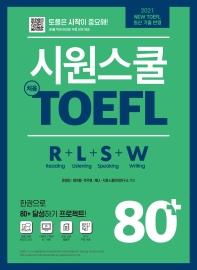 시원스쿨 처음토플(TOEFL) 80+