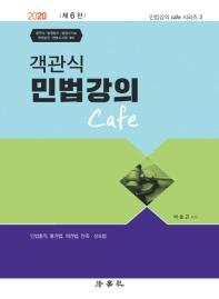 민법강의 Cafe(2020)