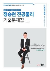 정승현 전공물리 기출문제집(박문각 임용)