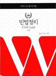 민법정리(2016)
