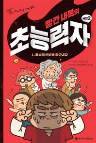 빨간 내복의 초능력자 시즌2. 1(와이즈만 과학동화)(양장본 HardCover)
