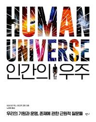 인간의 우주