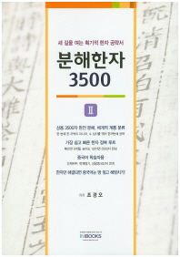 분해한자 3500. 2