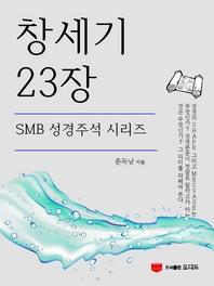 SMB 성경주석: 창세기 23장