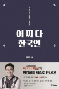 어쩌다 한국인(e오디오북)