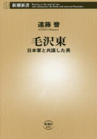 [해외]毛澤東 日本軍と共謀した男