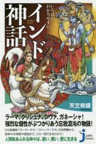 [해외]いちばんわかりやすいインド神話
