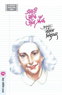 Diary of Anne Frank